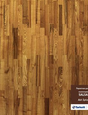 Ясень Спайс (Мускатный) (Фото материала)